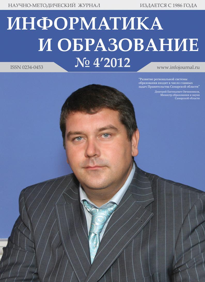 Информатика и образование №4'2012