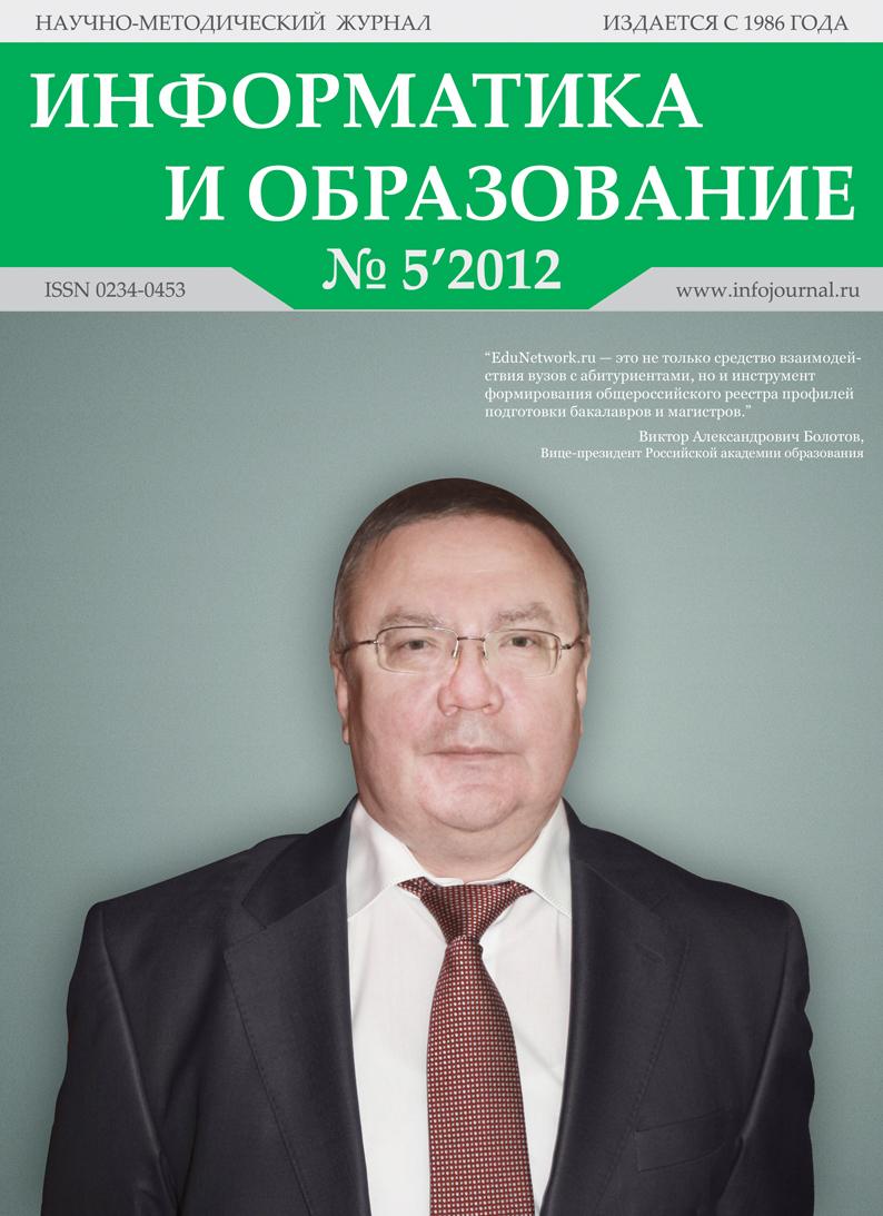 Информатика и образование №5'2012