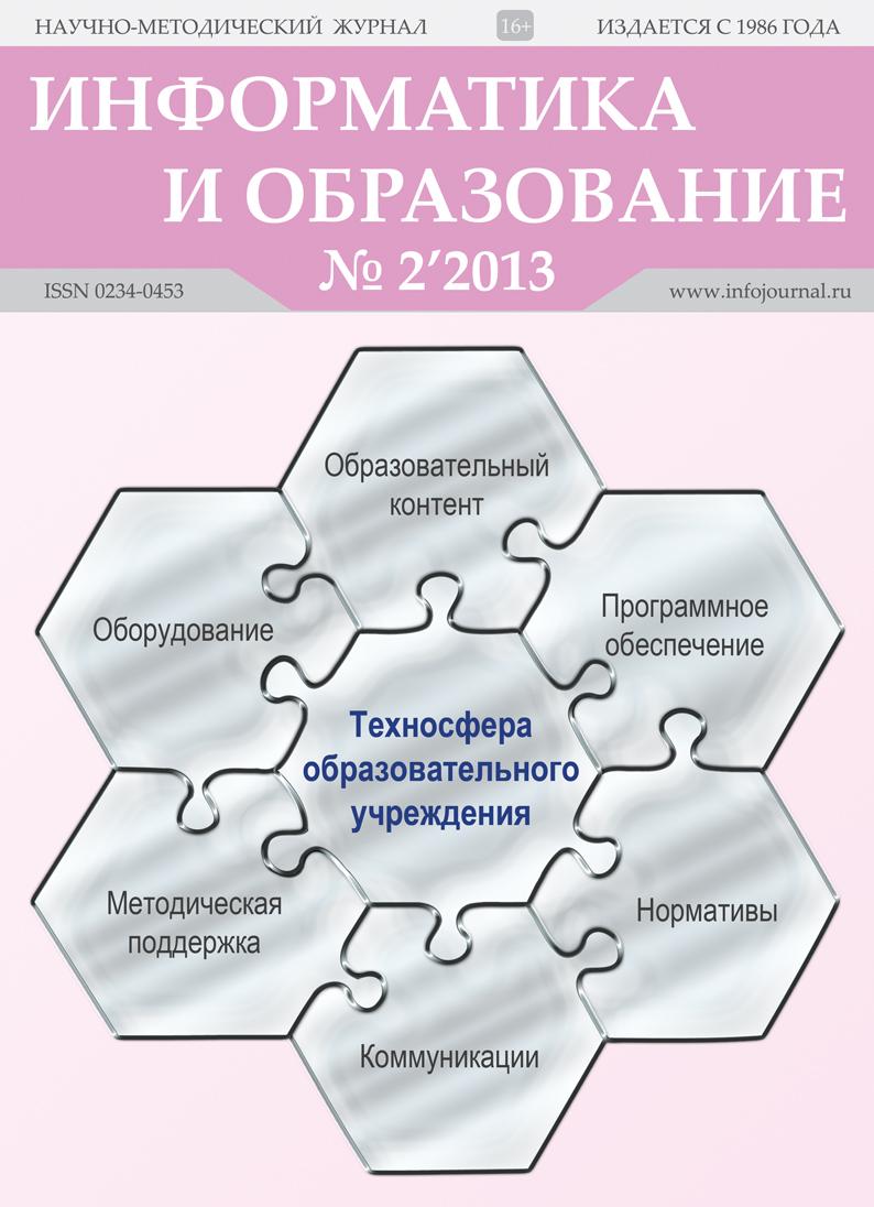 Информатика и образование №2'2013