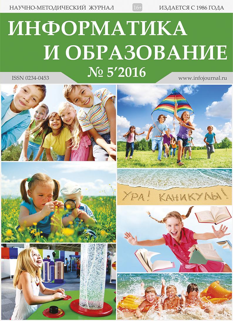 Информатика и образование №05'2016