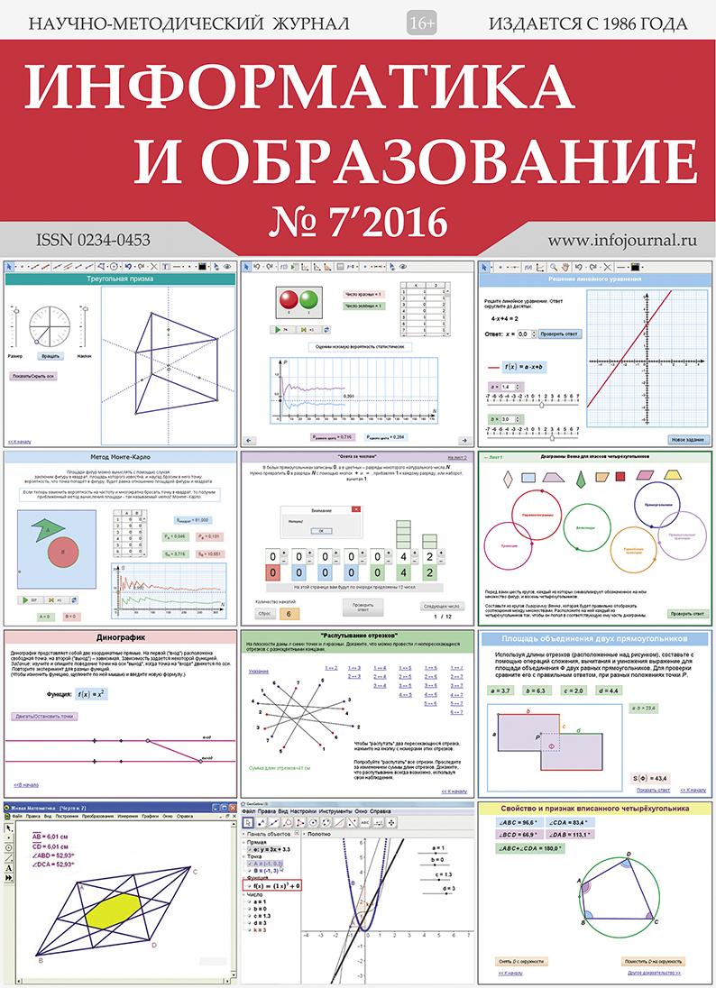 Информатика и образование №07'2016