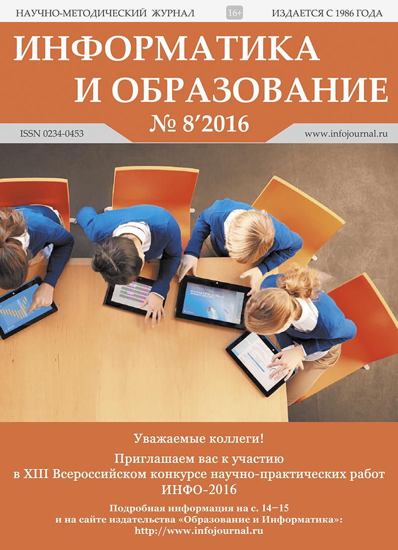 Информатика и образование №08'2016