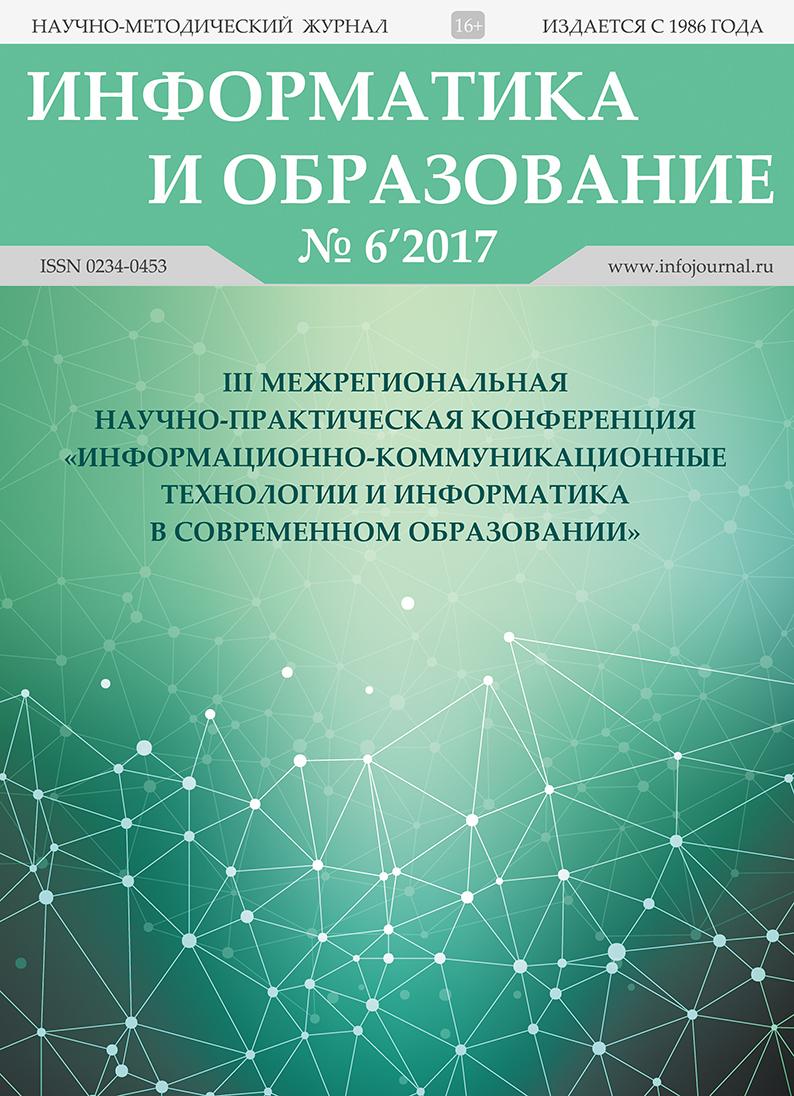 info_06-2017