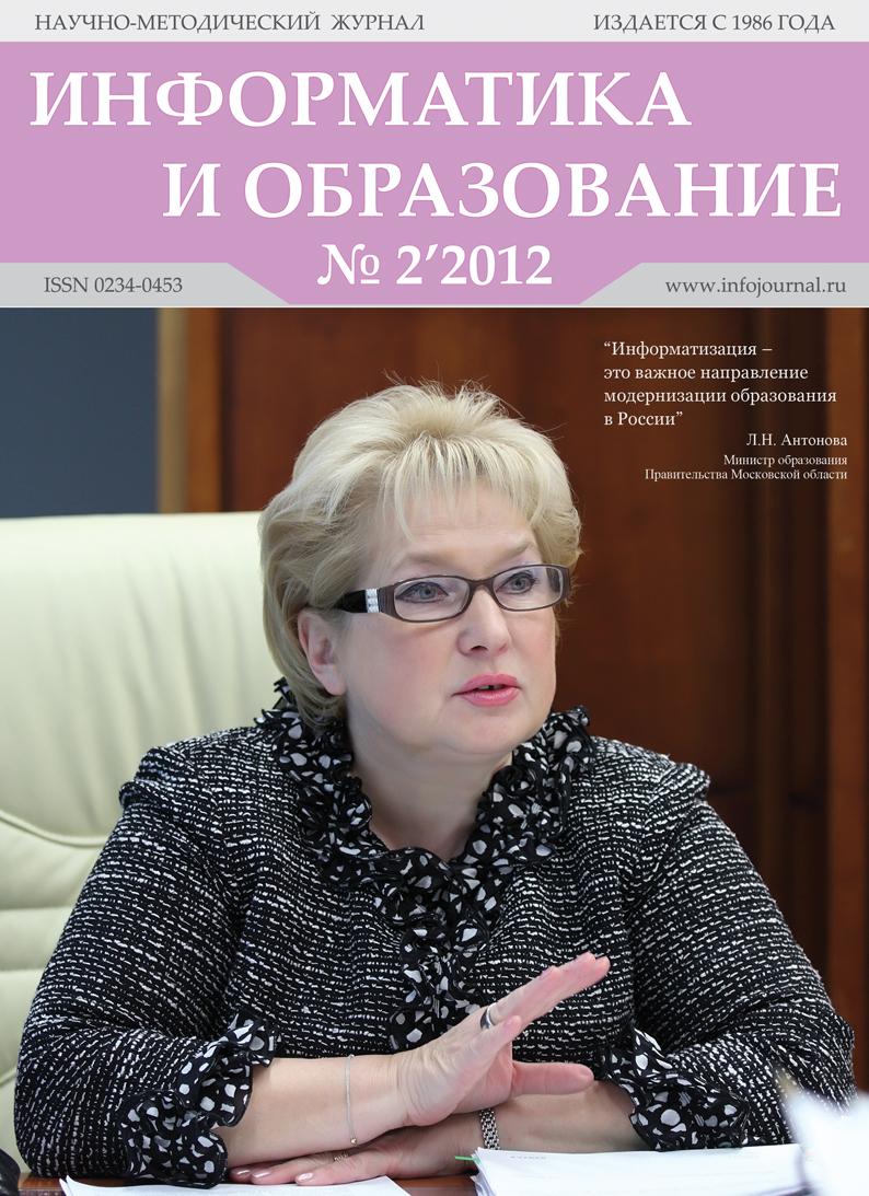 Информатика и образование №2'2012