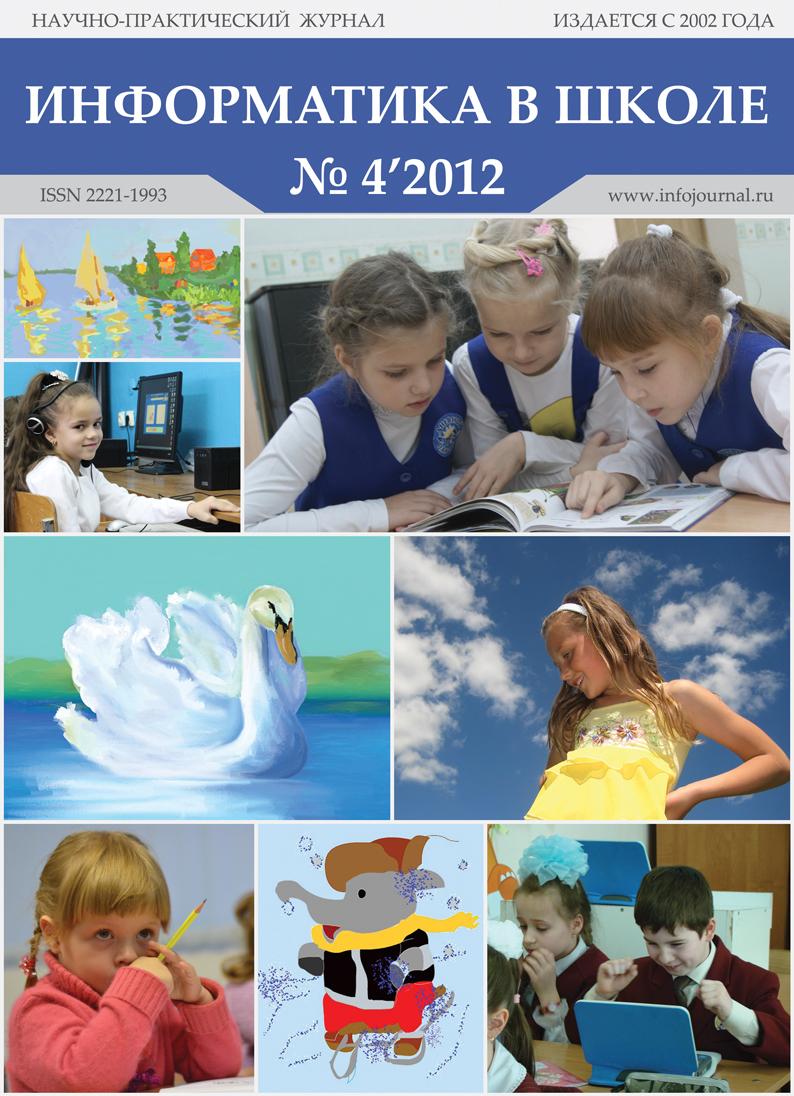Информатика в школе №4'2012