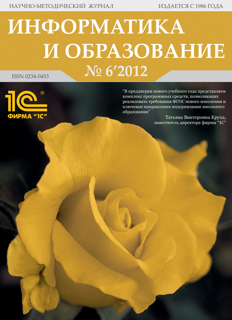 Информатика и образование №6'2012