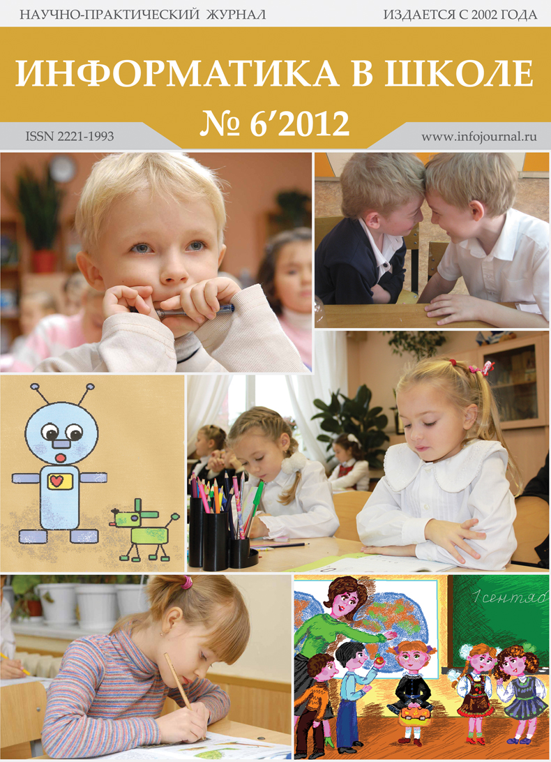 Информатика в школе №6'2012