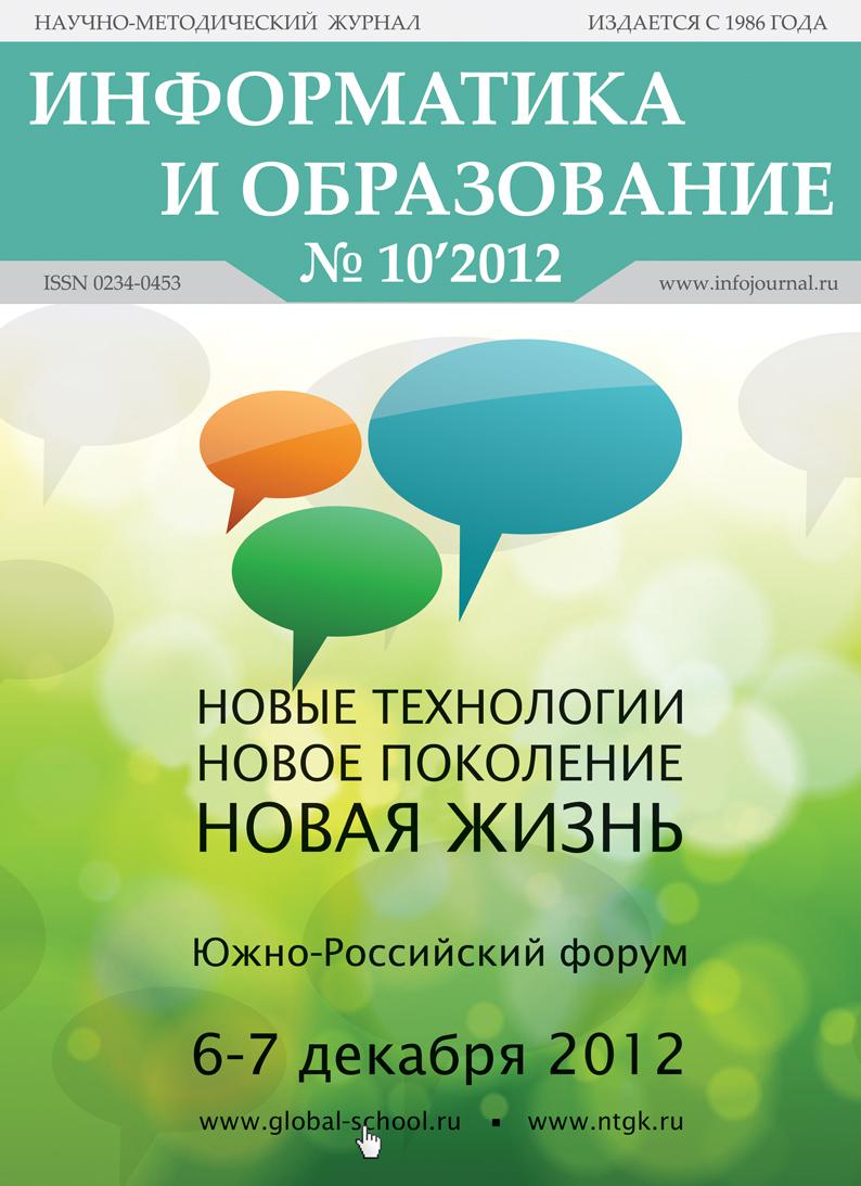 Информатика и образование 10'2012