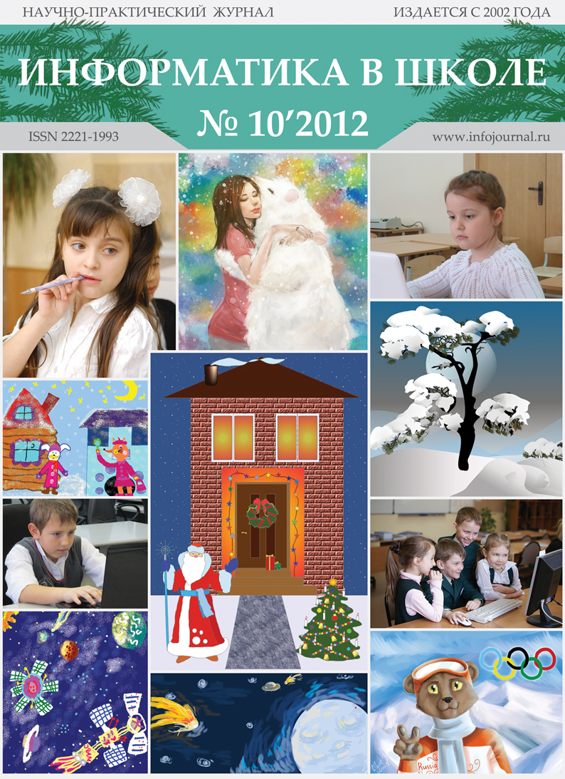 Информатика в школе 10'2012