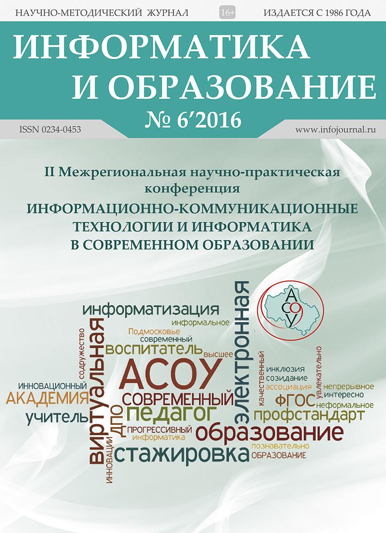 Информатика и образование №06'2016