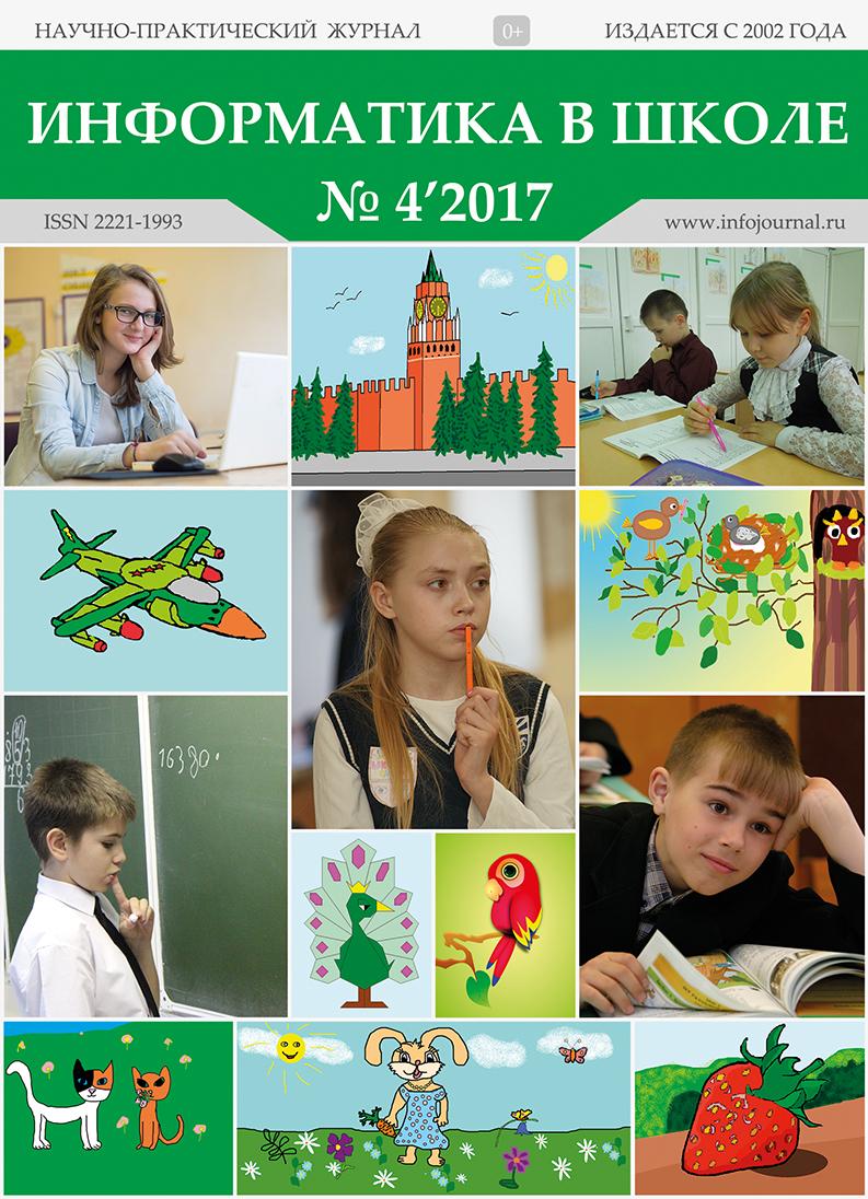 school_04-2017